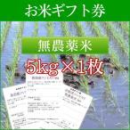 お米ギフト券 無農薬米コシヒカリ 5kg×1枚<送料無料・新米>