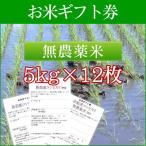 お米ギフト券 無農薬米コシヒカリ 5kg×12枚<送料無料・新米>