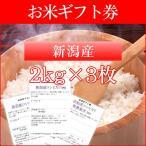 お米ギフト券 新潟産コシヒカリ 2kg×3枚<送料無料・新米>