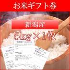 お米ギフト券 新潟産コシヒカリ 5kg×1枚<送料無料・新米>