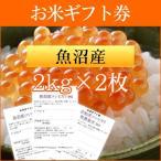 お米ギフト券 魚沼産コシヒカリ 2kg×2枚<送料無料・新米>