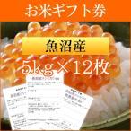 お米ギフト券 魚沼産コシヒカリ 5kg×12枚<送料無料・新米>