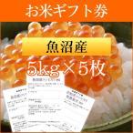 お米ギフト券 魚沼産コシヒカリ 5kg×5枚<送料無料・新米>