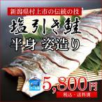 【お歳暮・冬ギフト】新潟村上の特産品「塩引き鮭 半身 姿造り」