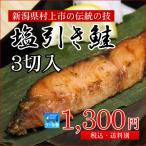 新潟 村上 塩引き鮭 塩引鮭 3切入り