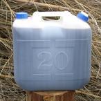 竹酢液 原液 20L/お風呂、水虫、アトピーなどに