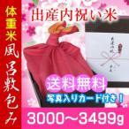 出産内祝い米 風呂敷包み 体重米 3000g-3499g 新米/送料無料・名入れ メッセージカード付き