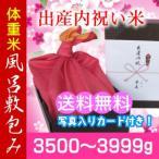 出産内祝い米 風呂敷包み 体重米 3500g-3999g 新米/送料無料・名入れ メッセージカード付き