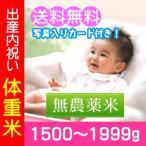 出産内祝い米 無農薬米 体重米 1500g-1999g/送料無料・名入れ メッセージカード付き