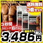 筋肉 トレーニング プロテイン HMB サプリメント プロテイン ダイエット BCAA アミノ酸 大豆 プロテインアイアンMX x3個セット 《送料無料》