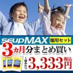 カルシウム サプリ アルギニン 子供 身長 サプリメント ジュニア プロテイン サプリ 粉末 パウダー SEUP MAX x3個セット 《送料無料》