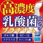 乳酸菌 サプリメント ガセリ菌 ビフィズス菌 オリゴ糖 粉末 EC-12 ラクリス菌 サプリ 乳酸菌プラチナムパウダー 《送料無料》