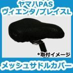【お尻がムレない】パスビエンタ用/パスブレイスL用 メッシュサドルカバーC 90793-63143