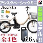 電動自転車 20インチ ブリヂストン アシスタベーシックミニ A0BD18 2018年モデル 小さい自転車 電動アシスト自転車