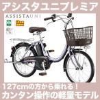 ショッピング自転車 電動自転車 20インチ ブリヂストン アシスタユニプレミア A2PC37 2017年モデル 電動アシスト自転車
