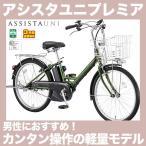 ショッピング自転車 電動自転車 24インチ ブリヂストン アシスタユニプレミア A4PC37 2017年モデル 電動アシスト自転車