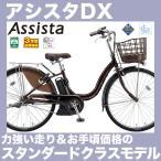 電動自転車 26インチ ブリヂストン アシスタDX A6DC38 2018年モデル ママチャリ 電動アシスト自転車