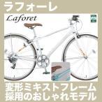 クロスバイク ミヤタ ラフォーレ ALF376 外装7段変速付