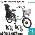 マルイシ ふらっかーずココッティアシスト ママチャリ 3人乗り自転車 2021年モデル 20インチ 内装3段変速 子供乗せ自転車 ASFRR203YE 3年間盗難補償 丸石