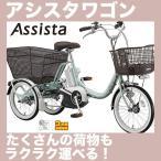 完売 電動三輪車 アシスタワゴン AW1C37 前18 後16インチ 電動アシスト自転車