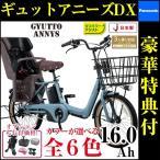 ショッピング自転車 (送料無料)電動自転車 子供乗せ 3人乗り パナソニック ギュットアニーズDX 20インチ 2018年モデル BE-ELA03 3人乗り自転車 後ろ子乗せ付