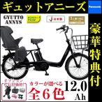ショッピング自転車 (送料無料)電動自転車 子供乗せ 3人乗り パナソニック ギュットアニーズ 20インチ 2018年モデル BE-ELA03A 3人乗り自転車 後ろ子乗せ付