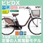 ショッピングデラックス (送料無料)電動自転車 24インチ パナソニック ビビDX BE-ELD433 2017年モデル ママチャリ 電動アシスト自転車
