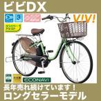 ショッピング自転車 (送料無料)電動自転車 24インチ パナソニック ビビDX BE-ELD434 2018年モデル 電動アシスト自転車 ビビ・DX