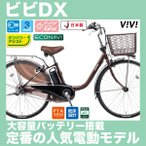 ショッピングデラックス (送料無料)電動自転車 26インチ パナソニック ビビDX BE-ELD633 2017年モデル ママチャリ 電動アシスト自転車