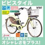 ショッピング自転車 (送料無料)電動自転車 26インチ パナソニック ビビスタイル BE-ELDS633 2017年モデル ママチャリ 電動アシスト自転車