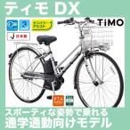 (送料無料)電動自転車 27インチ パナソニック ティモDX BE-ELDT753 2017年モデル 電動アシスト自転車 通学自転車