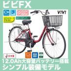 ショッピング自転車 (送料無料)電動自転車 26インチ パナソニック ビビFX BE-ELF63 2017年モデル ママチャリ 電動アシスト自転車