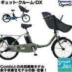 (台数限定 エッグシートクッション付) (送料無料)パナソニック ギュットクルームDX 3人乗り 電動自転車 2019年モデル 20インチ BE-ELFD03 電動アシスト自転車