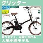 ショッピング自転車 (送料無料) 電動自転車 20インチ パナソニック グリッター BE-ELGL032 2017年モデル 電動アシスト自転車