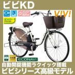ショッピング自転車 (送料無料)電動自転車 24インチ パナソニック ビビKD ラクイック BE-ELKD43 2018年モデル 電動アシスト自転車 ビビ・KD