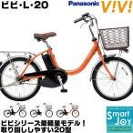 (送料無料)パナソニック ビビ・L・20 電動自転車 2019年モデル 20インチ BE-ELL03 ママチャリ
