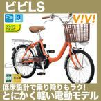 ショッピング自転車 (送料無料)電動自転車 20インチ パナソニック ビビLS BE-ELLS032 2018年モデル ママチャリ 電動アシスト自転車