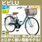(送料無料)電動自転車 24インチ パナソニック ビビLU BE-ELLU432 2018年モデル 電動アシスト自転車 ビビ・LU