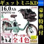 (送料無料)電動自転車 子供乗せ 3人乗り パナソニック ギュットミニKD ラクイック 20インチ 2018年モデル BE-ELM032 3人乗り自転車