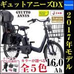 ショッピング自転車 (送料無料)電動自転車 子供乗せ 3人乗り パナソニック ギュットアニーズDX 20インチ 2017年モデル BE-ELMA032 3人乗り自転車 後ろ子乗せ付