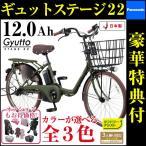 ショッピング自転車 (送料無料)電動自転車 子供乗せ 3人乗り パナソニック ギュットステージ22 22インチ 2018年モデル BE-ELMU232 3人乗り自転車