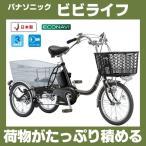 ショッピング自転車 電動自転車 三輪車 三輪電動自転車 ビビライフ BE-ELR83 送料無料 2016年モデル パナソニック 電動三輪車 かろやかライフの後継 おしゃれでお安い価格が人気