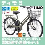 ショッピング電動自転車 (送料無料)電動自転車 26インチ パナソニック ティモS BE-ELST632 2017年モデル 電動アシスト自転車 通学自転車