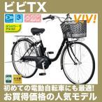 ショッピング自転車 (送料無料)電動自転車 24インチ パナソニック ビビTX BE-ELTX433 2018年モデル 電動アシスト自転車 ビビ・TX
