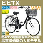 ショッピング自転車 (送料無料)電動自転車 26インチ パナソニック ビビTX BE-ELTX633 2018年モデル 電動アシスト自転車 ビビ・TX