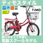(送料無料)電動自転車 20インチ パナソニック ティモスタイル BE-ELWL03 2017年モデル 電動アシスト自転車 通学自転車