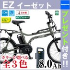 (ドロヨケ無料) (送料無料) 電動自転車 20インチ パナソニック EZ イーゼット BE-ELZ032A 2018年モデル 電動アシスト自転車