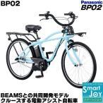 ショッピング自転車 (送料無料)電動自転車 26インチ パナソニック BP02 BE-ELZC63 2017年モデル ビーチクルーザー風  電動アシスト自転車