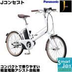 ショッピング自転車 (送料無料) 電動自転車 20インチ パナソニック Jコンセプト BE-JELJ01 2017年モデル 電動アシスト自転車