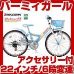 ショッピング自転車 子供用自転車 ブリヂストン バーミィガール 22インチ 6段変速付 BG226